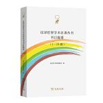 汉译世界学术名著丛书书目提要(1-19辑)