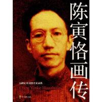 20世纪中国教育家画传:陈寅恪画传 9787540867362