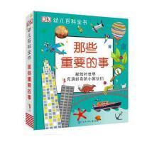 DK幼儿百科全书――那些重要的事