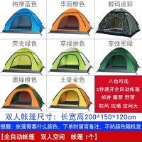 帐篷户外3-4人全自动家庭加厚防雨双人2单人露营野营野外二室一厅