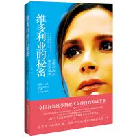 维多利亚的秘密 : 贝嫂的25堂辣尚幸福课 【正版书籍】