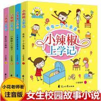 小辣椒上学记全套4册儿童故事书班主任推荐低年级小学生注音版课外阅读6-8-10-12周岁四三二一五六年级少儿图书