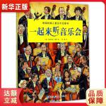一起来听音乐会(精)/德国经典儿童音乐启蒙书 (德)安德烈娅・霍耶译者:温馨... 北京科技 978753049164