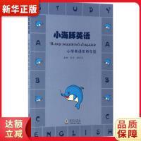 小海豚英语 小学英语实用句型 金华 海豚出版社 【新华书店 正版保证】