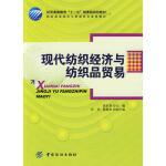 【包邮】 现代纺织经济与纺织品贸易 高长春 9787506452977 中国纺织出版社