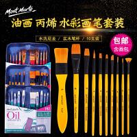 蒙玛特 油画笔套装美术专用墙绘色彩笔专业用品水彩笔绘画刷丙烯水粉笔刷子扇形排笔初学者手绘