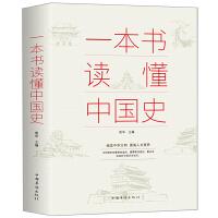 全新正版 一本书读懂中国史 青少年初中生高中生了解历史知识课外读物收录古至今丰富的中国历史通史故事中华上下五千年书籍