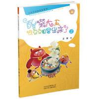 正版-FLY-卡布奇诺趣多多系列――酸菜大王在豆豆国冒出来了2 王蕾 9787530152942 北京少年儿童出版社