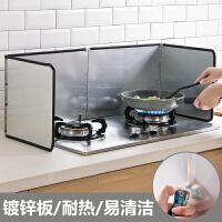 厨房镀锌挡油板可折叠煤气灶隔热板隔油板家用燃气灶台防溅油挡板
