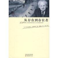 【新书店正版】从存在到存在者(法)列维纳斯 ,吴蕙仪江苏教育出版社9787534377501