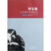 【新书店正版】罗尔斯公共理性思想研究钟英法9787807529217巴蜀书社