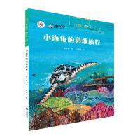 """""""大白鲸计划""""保冬妮绘本海洋馆・第一季 小海龟的勇敢旅程(精装)"""