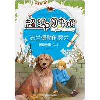 超级图书馆―法兰德斯的灵犬・智慧故事(二)