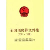 全国预决算文件集(2011)(套装共2册) 平装