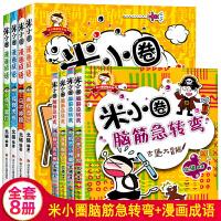 正版米小圈脑筋急转弯漫画成语故事全套8册儿童书小学生课外书籍益智游戏书 一年级课外书米小圈上学记二年级三四7-8-9-