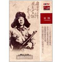 原装正版 央视百科 CCTV人物 雷锋 DVD 珍藏版