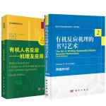 【全2册】有机反应机理的书写艺术+有机人名反应:机理及应用(原书第4版)大学本科研究生教材高等有机化