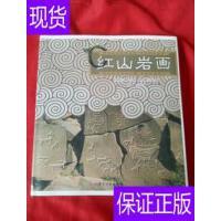 [二手旧书9成新]红山岩画 /吴甲才 内蒙古文化出版社