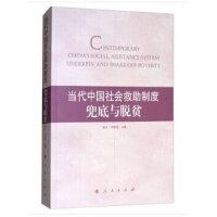 当代中国社会救助制度:兜底与脱贫 林义,刘喜堂 人民出版社 9787010185163