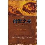 创世之光:《摩西史诗-创世纪》鉴赏指南摩西 ,王汉川 注群言出版社9787800805516