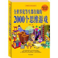 全世界优等学生都在做的2000个思维游戏黎娜华文出版社9787507528718