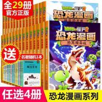 4本植物大战僵尸漫画书全套28册 恐龙漫画2之*版二全集恐龙星球小学生的书儿童课外书系列校园二年级三四年级植物大战僵尸