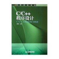 【二手旧书9成新】C/C++程序设计――高等学校教材 高俊文