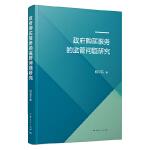 正版全新 政府购买服务的监管问题研究