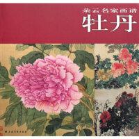 【包邮】朵云名家画谱 牡丹 上海书画出版社 上海书画出版社 9787807259329