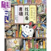 【中商原版】找找看书柜 益智游戏书 港台原版 儿童图书 精装 3+岁 港台亲子教育