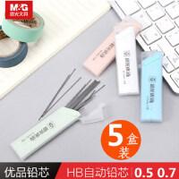 晨光优品HB智能自动铅笔笔芯0.5/0.7mm 小学生不易断铅心替换