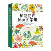 植物花卉插画图案集 鲍伊风尚;刘静 9787558605369 上海人民美术出版社
