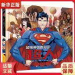 超级英雄的秘密:超人 [美]路易斯・西蒙森 9787550031807 百花洲文艺出版社 新华正版 全国70%城市次日