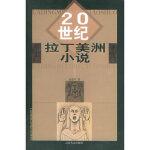 20世纪拉丁美洲小说赵德明9.78722E+12【本店满129送定价198精美套装图书】