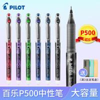 日本pilot百乐笔P500中性笔考试专用学生用黑笔针管0.5文具水性彩色签字P700绿红蓝黑色