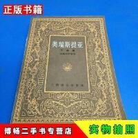 【二手9成新】�W瑞斯提��(三部曲)[希�D]埃斯�炝_斯上海�g文出版社