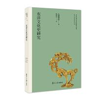 东洋文化史研究(日本学者古代中国研究丛刊)