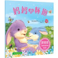 暖暖爱儿童亲情培养绘本--妈妈的怀抱