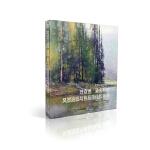 世界绘画经典教程 理查德・麦金利的风景油画与色粉画佳作精选