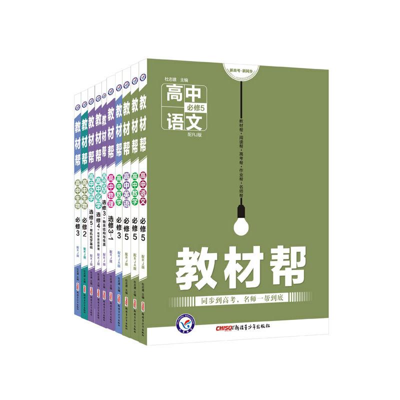 教材帮 必修 高二年级用书 理科套装 人教版RJ(共10册)(2018版)--天星教育 (同步到高考,名师一帮到底)