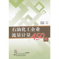石油化工企业流量计量450问 郑灿亭【稀缺旧书】