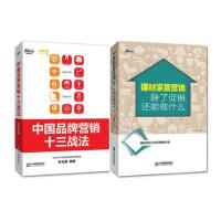 中国品牌营销十三战法-上万案例精选 市场广告营销策划管理案例书籍 +建材家居营销:除了促销还能做什么?瓷砖地板窗帘卫浴