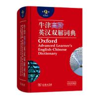 新书--牛津高级英汉双解辞典(第9版) [英] 霍恩比,李旭影 等 9787100158602