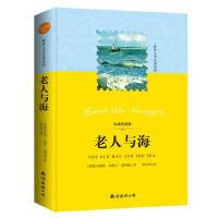【全新直发】世界文学名著:老人与海 (美)海明威,张炽恒 9787544274494 南海出版社