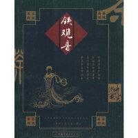 【二手旧书9成新】 茶风系列-铁观音 池宗宪 9787505720961 中国友谊出版公司