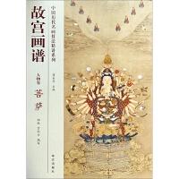 正版全新 中国历代名画技法精讲系列・故宫画谱:人物卷 菩萨
