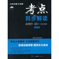 考点同步解读 高中化学 选修4 (化学反应原理)(第三版) 《化学反应原理》丛书,王后雄 本册 97875622692