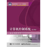 【正版二手书旧书8成新】计算机控制系统(第2版) 康波著 电子工业出版社 9787121254611