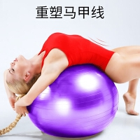 瑜伽球加厚防爆减肥运动瑜珈球儿童孕妇分娩球健身球套装