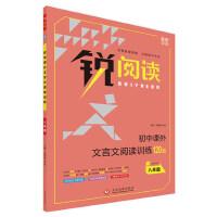 锐阅读初中课外文言文阅读训练8年级 120篇文言文阅读训练 老师推荐初中文言文课外辅导书